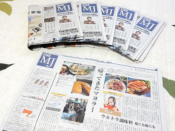 新聞 日経MJに掲載されました またマヨネーズがじわじわ来てる?