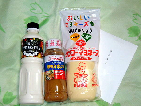 ケンコーマヨネーズ株主優待2016