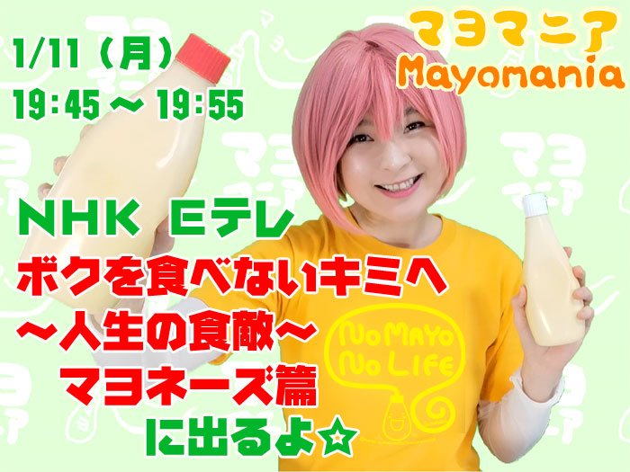 テレビに出ます☆2021/1/11(予定)NHK Eテレ「ボクを食べないキミへ」
