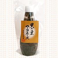 山口ごま本舗 – 黒ごまマヨネーズ